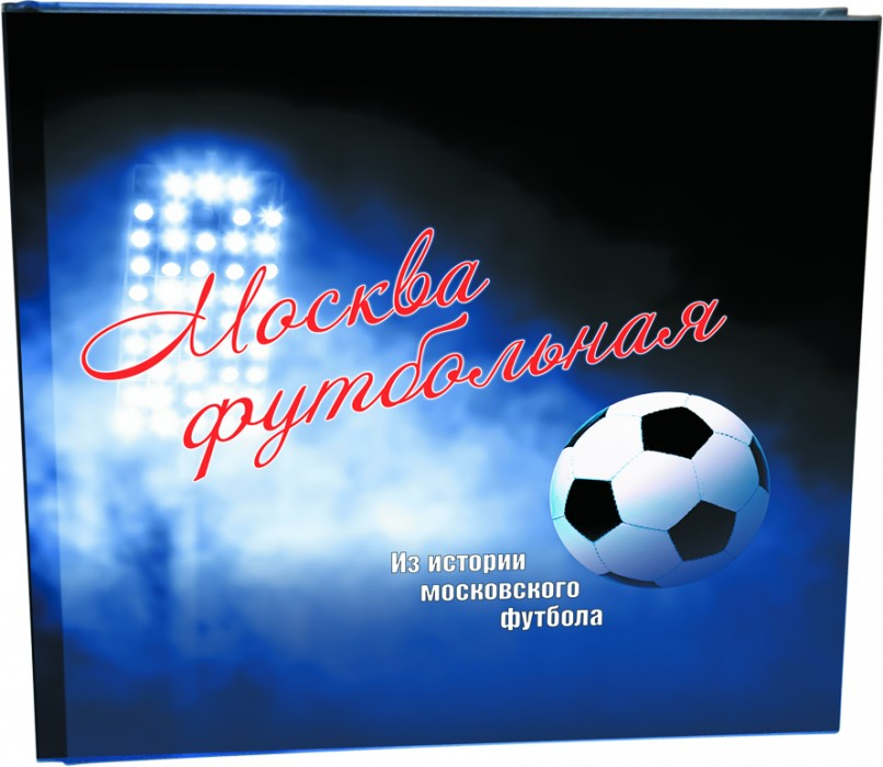 "Legends of the old city. ""Football Moscow"" – a historical guide to the capital"